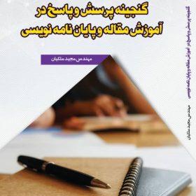 کتاب گنجینه پرسش و پاسخ در آموزش مقاله و پایان نامه نویسی