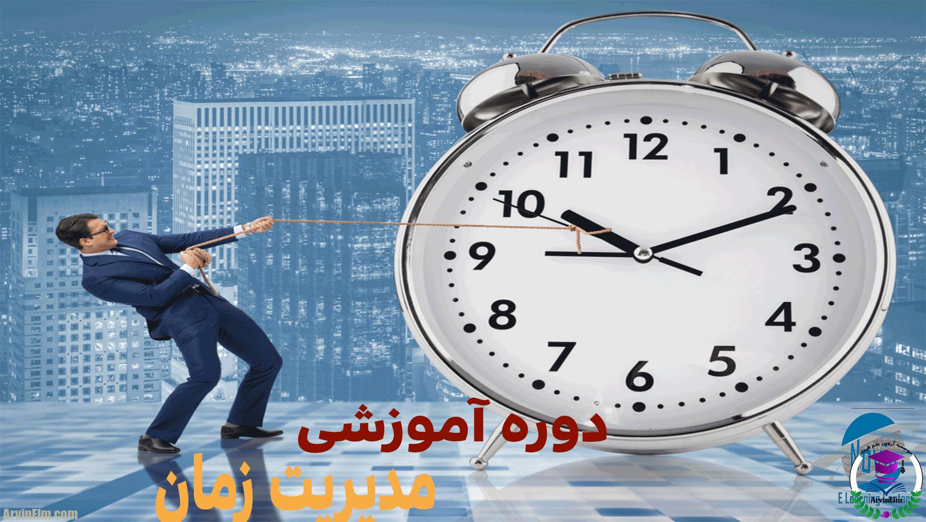 دوره مدیریت زمان