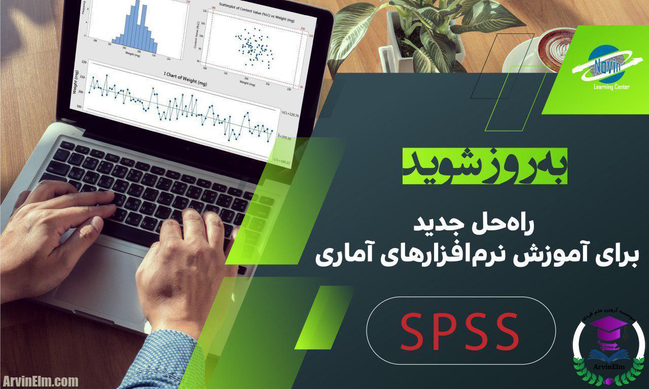 کارگاه آموزشی کاربردی SPSS