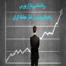 آموزش روانشناسی بازار بورس غیر حضوری