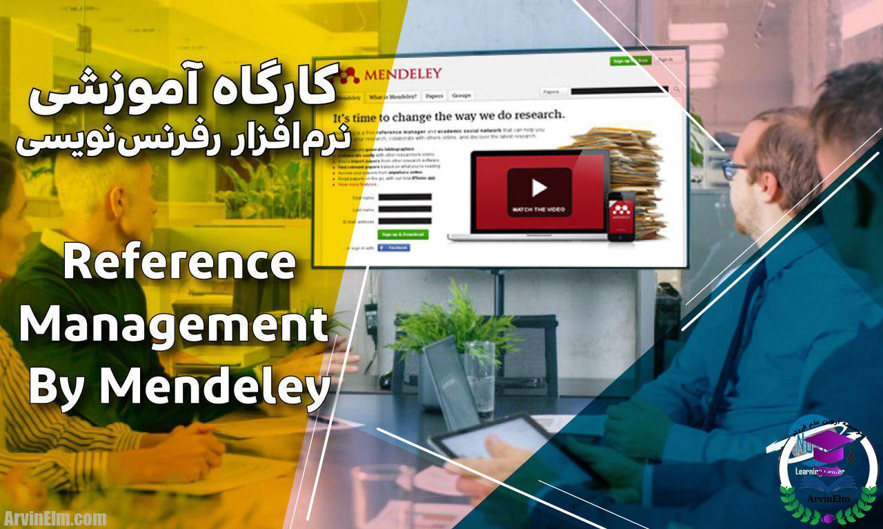 کارگاه آموزشی Reference Management By Mendeley
