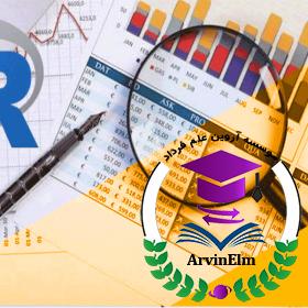 کارگاه آموزشی نرمافزار آماری R (مقدماتی و پیشرفته)