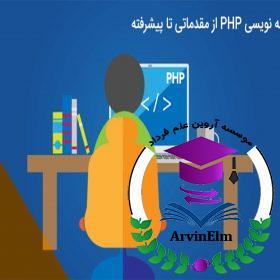 دوره آموزش PHP از مبتدی تا پیشرفته