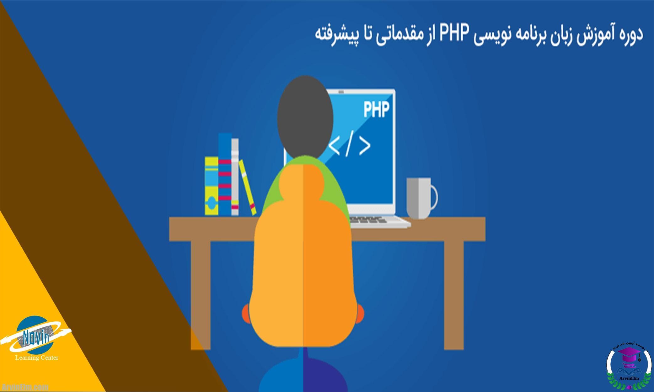 دوره-آموزش-PHP-از-مبتدی-تا-پیشرفته