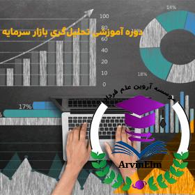 دوره آموزشی تحلیلگری بازار سرمایه