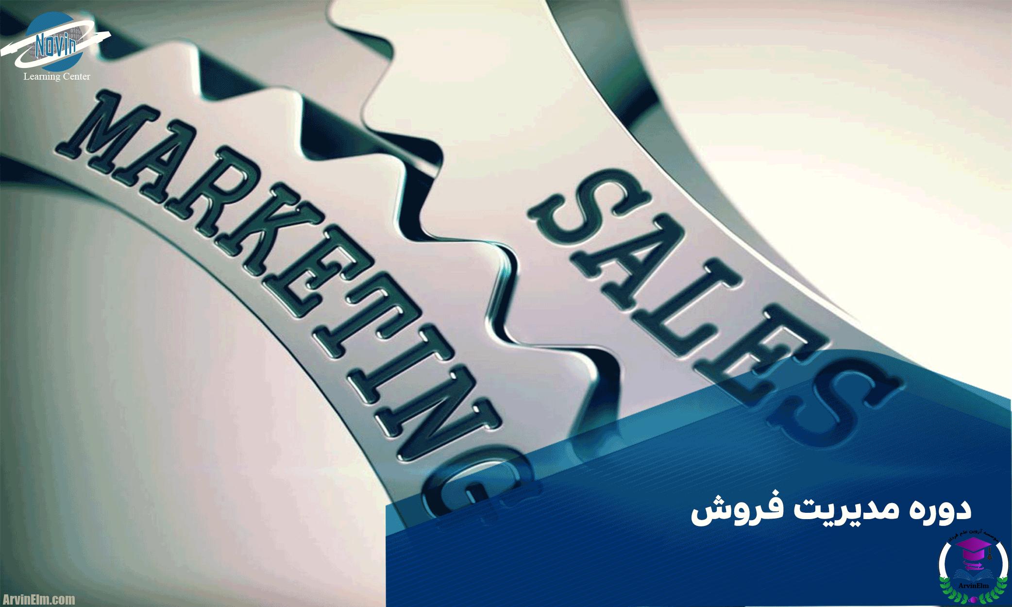 دوره مدیریت فروش