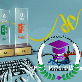 دوره آموزش مهارتهای هفتگانه رایانه ICDL درجه یک و دو