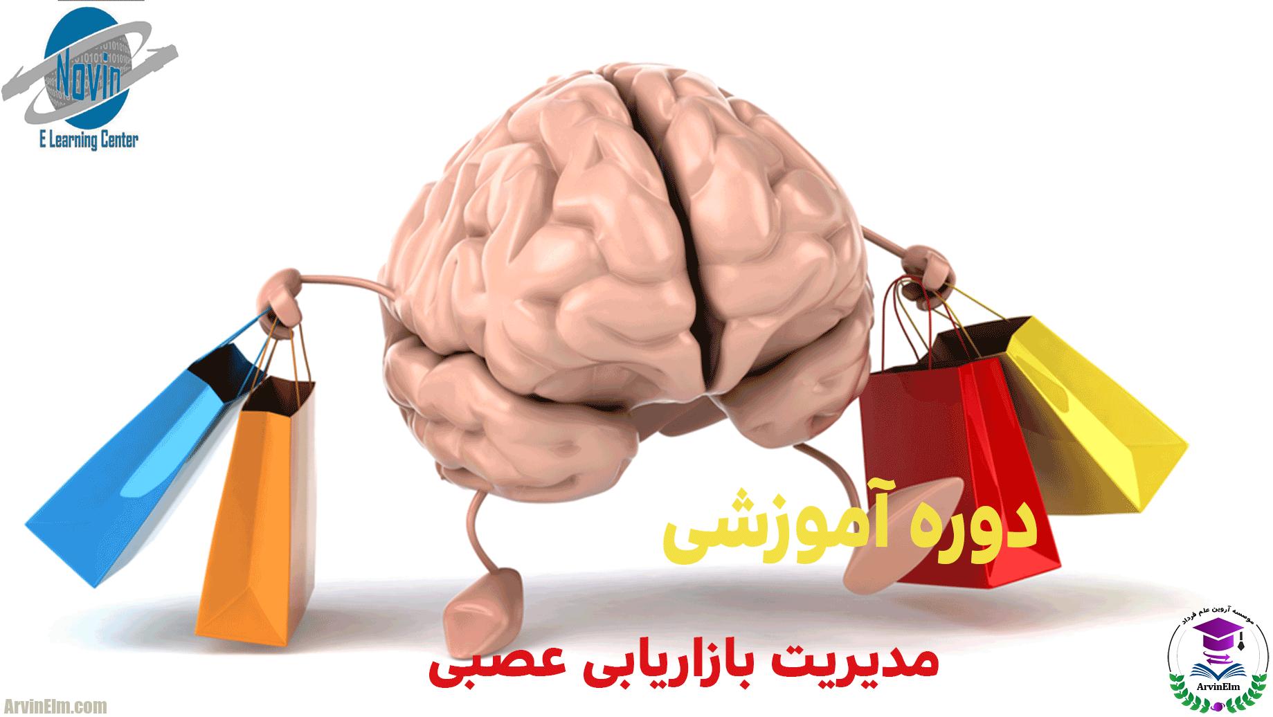 آموزش مدیریت بازاریابی عصبی