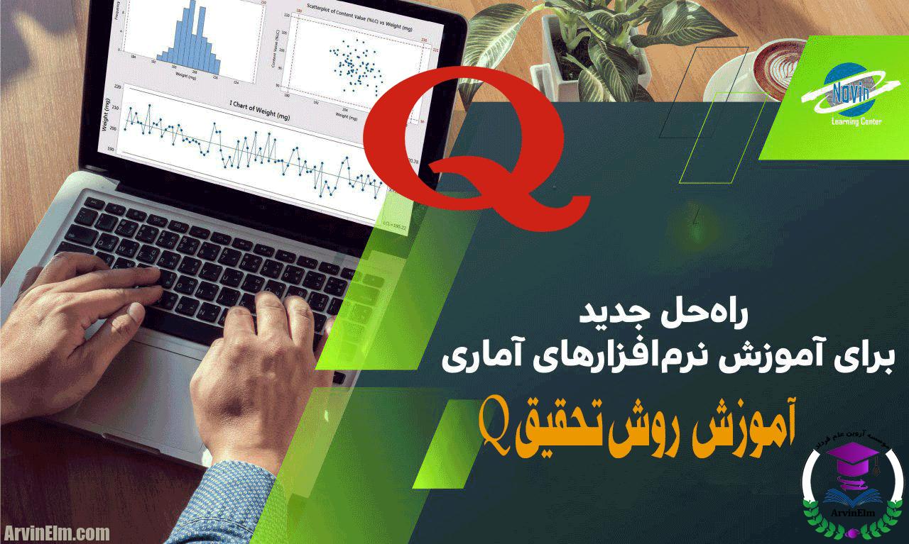 کارگاه روش تحقیق Q
