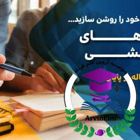 کارگاه پروپوزال و پایاننامه نویسی