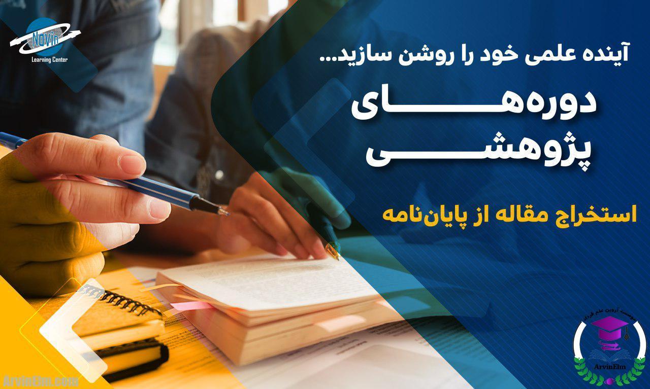 دوره و کارگاه آموزش مقاله نویسی