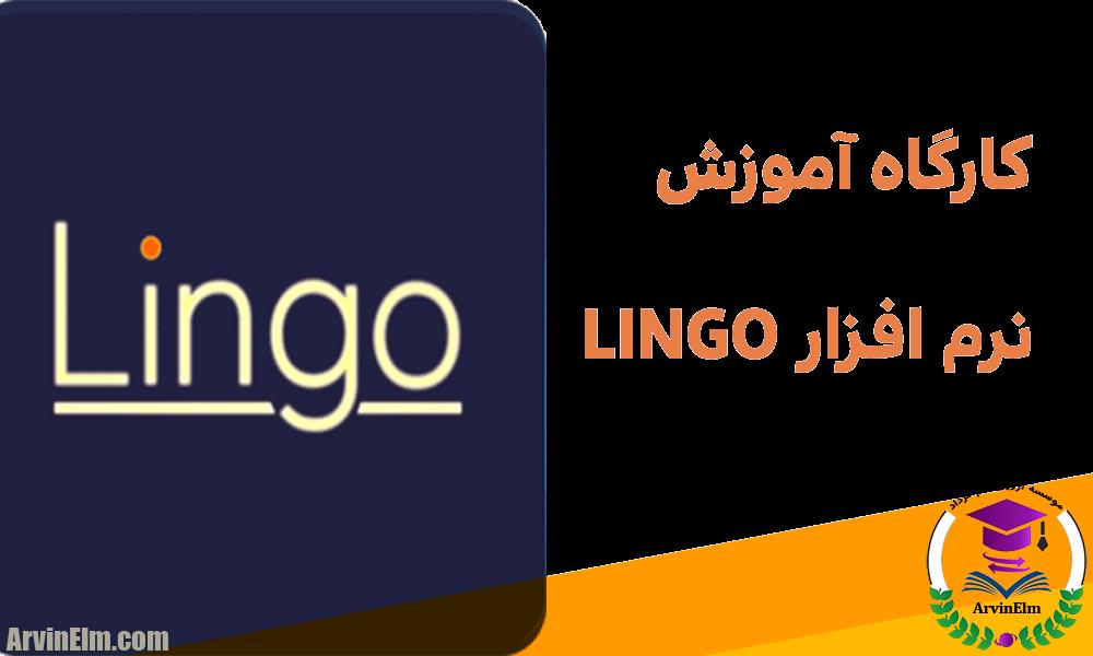 کارگاه آموزش نرم افزار LINGO