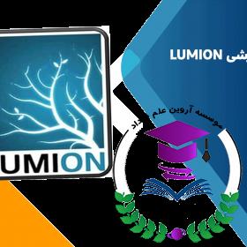 کارگاه آموزشی LUMION