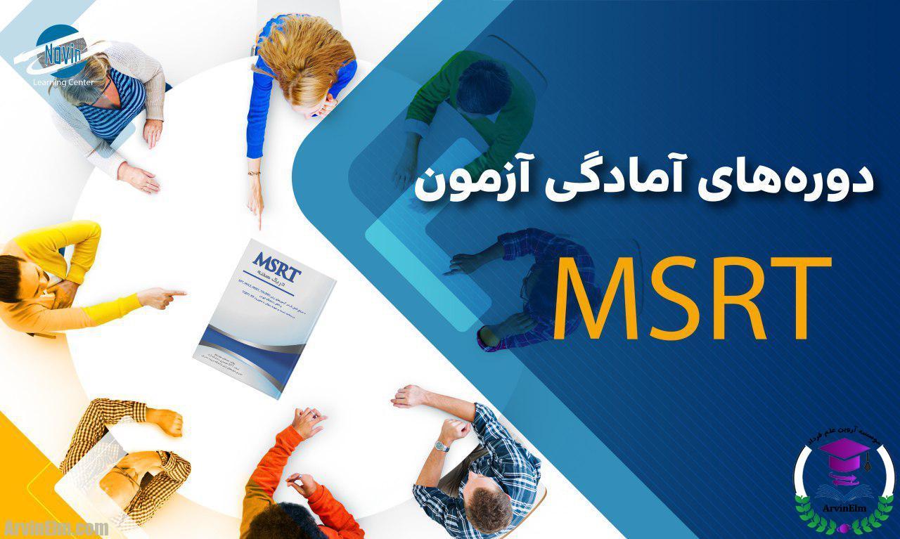 آمادگی آزمون زبان MSRT