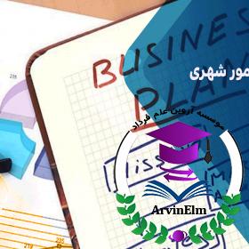 طراحی و تدوین طرح کسب و کار (Business Plan)
