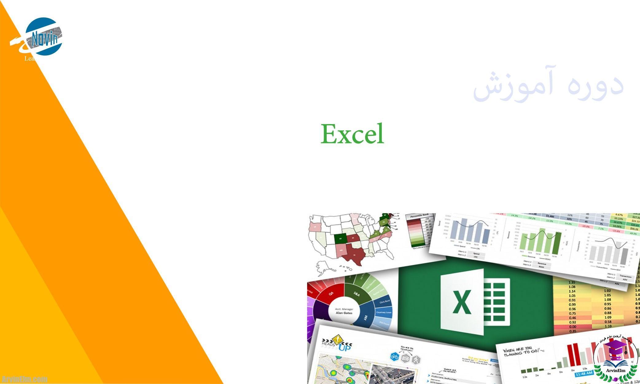 دوره آموزش Excel