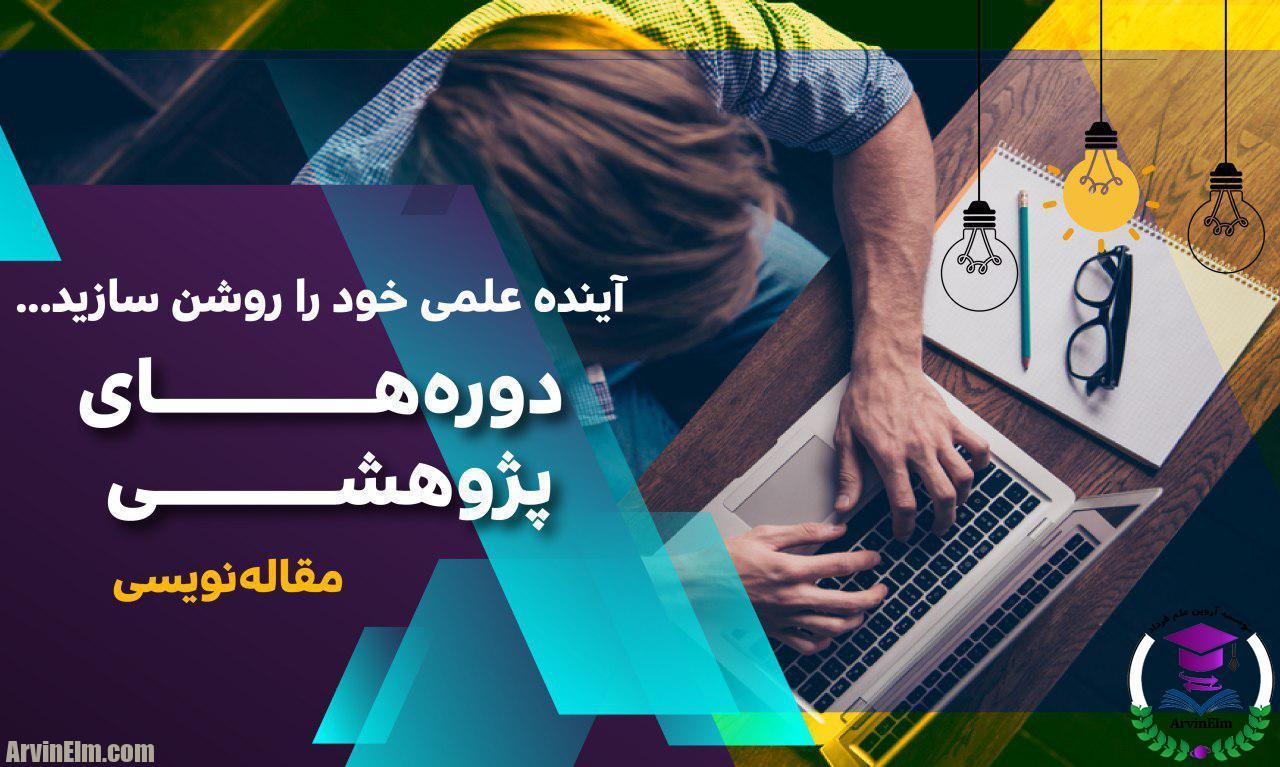 کارگاه آموزش مقاله نویسی