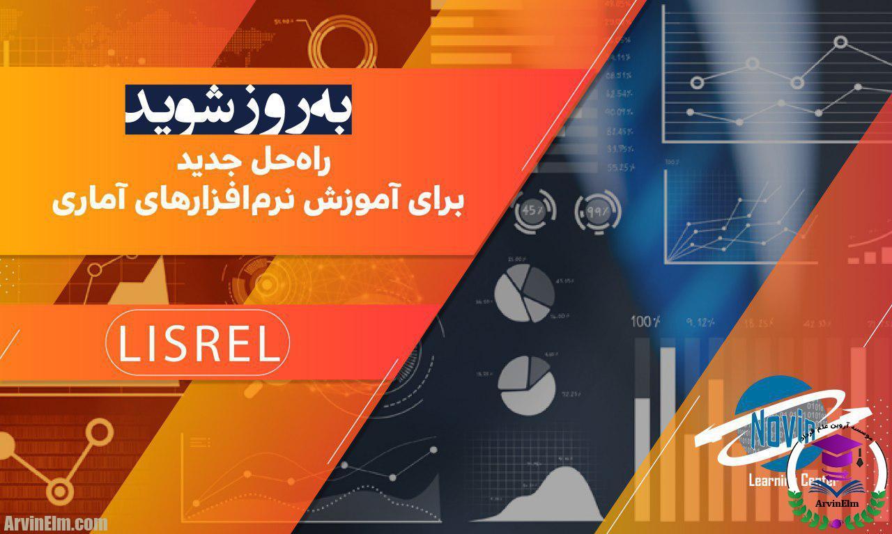 دوره آموزشی نرمافزار LISREL
