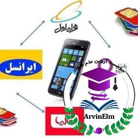 اپراتور پاسخگوي مشترکین تلفن همراه