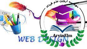 طراح مقدماتي صفحات WEB