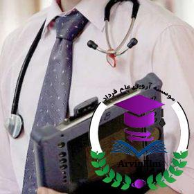 منشی پزشکی درجه 2