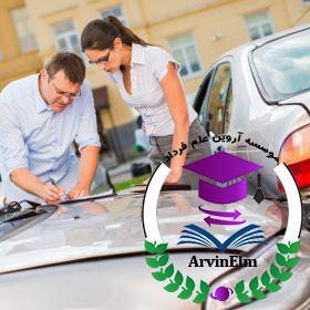 کارشناس ارزیابی خسارت بیمه خودرو