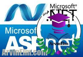 برنامه نويس ASP.NET