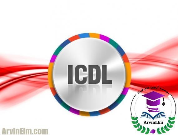 راﻳﺎﻧﻪ ﻛﺎر ICDL درﺟﻪ 2