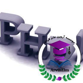 برنامه نويس PHP